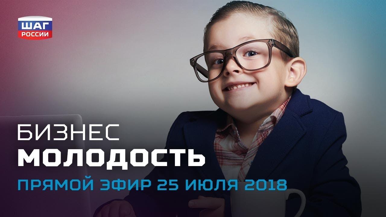 Бизнес молодость — ежедневные новости «Шага России» от 25.07