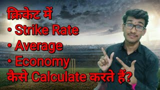 What is Strike Rate, Average & Economy In Cricke? & How to Calculate?