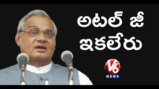 Former PM Atal Bihar Vajpayee Dies At 93, India Loses Bharat Ratna
