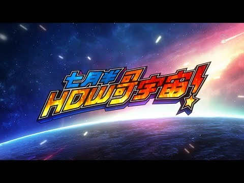 【七月半】How哥宇宙 (Official Music Video)