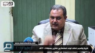 مصر العربية | التربية والتعليم تكشف قواعد المفاضلة بين الفائزين بمسابقة الـ30 ألف