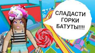 ДЕТСКИЕ БАТУТЫ РОБЛОКС!! роблокс (roblox)