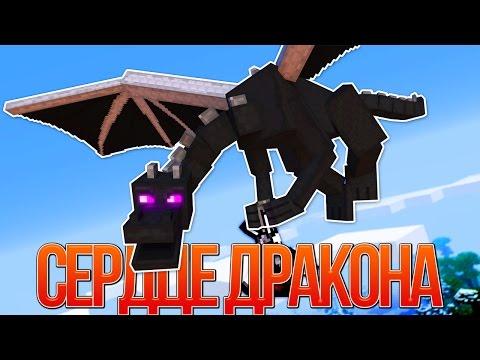 СЕРДЦЕ ЭНДЕР ДРАКОНА - Майнкрафт Клип (На Русском)| Dragonhearted Minecraft Parody Song IN RUSSIAN