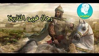 من هو القائد المسلم الذي قضى على الإمبراطورية البيزنطية في ساعتين فقط وأسر الإمبراطور البيزنطي