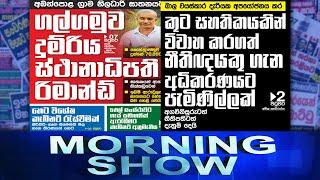 Siyatha Morning Show | 06 - 10 - 2021 | Siyatha TV