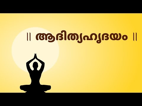 Aditya Hridayam Stotram with Malayalam Lyrics (ആദിത്യഹൃദയം)-Easy Recitation Series