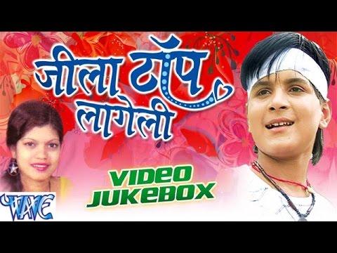 Jila Top Lageli - Arvind Akela Kallu Ji, Nisha Ji - Video Jukebox - Bhojpuri Hit Songs 2016