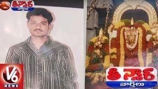 Tirupati Temple 3 Crowns Robber Banged By Police At Renigunta | Chittoor | Teenmaar News
