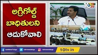మావోలుగా తయారుకాకుండా చూడాలి, అగ్రిగోల్డ్ బాధితులని ఆదుకోవాలి :CM Jagan | Praja Vedhika  News