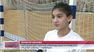 В Новом Уренгое проходит региональный этап общероссийского проекта «Мини-футбол в школу»
