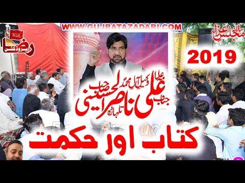 Allama Ali Nasir Talhara | 3 November 2019 | Barnala Azad Kashmir || Raza Production