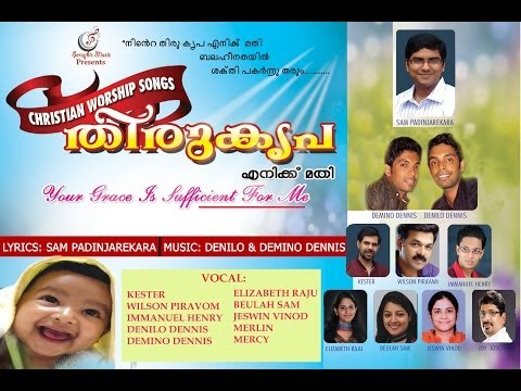 New Malayalam Christian Worship Songs Album 2014  Promo - thirukrupa Enicku Mathi- video