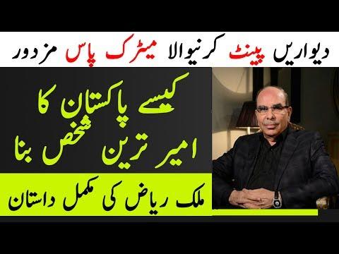 Malik Riaz Ki Zindagi Ki Asal Kahani Kia Hai. Is Video Mai Janain | TUT | Malik Riaz