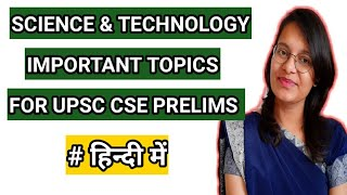Important topics of Science and technology in hindi for IAS PRELIMS
