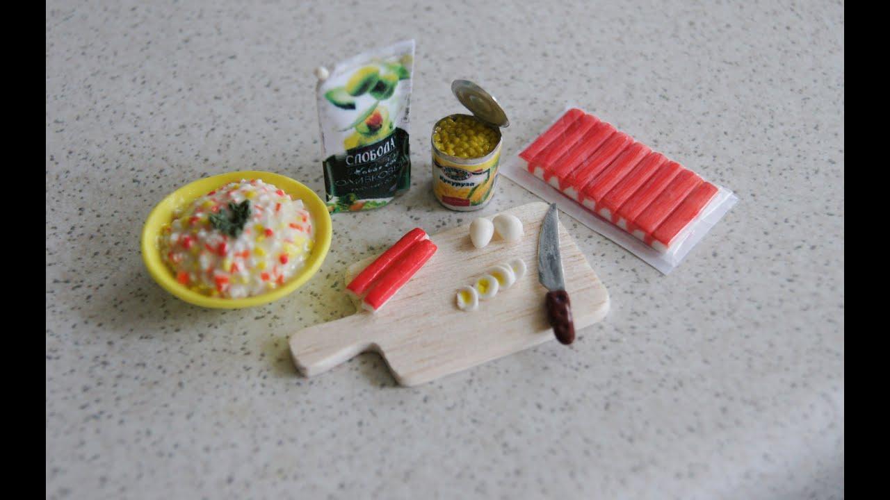 Как сделать салат для кукол