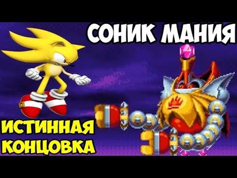 Sonic Mania - ИСТИННАЯ КОНЦОВКА