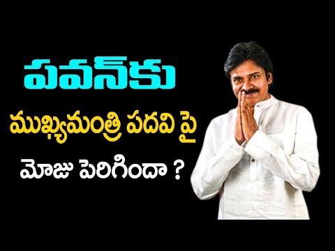 Janasena Pawan Kalyan Changes His Opinion On CM post | Special Story | ABN Telugu