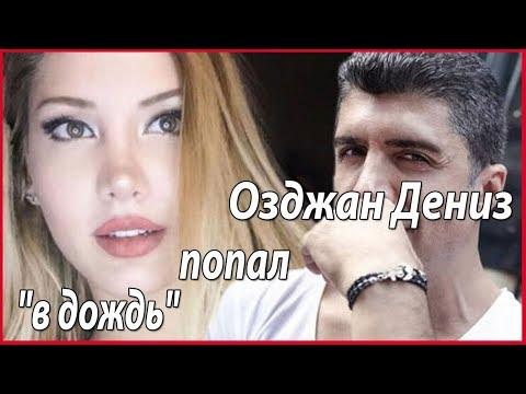 Озджан Дениз влюбился в Ягмур Карабал #звезды турецкого кино