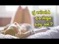 સ્ત્રીઓ પણ હસ્તમૈથુન કરે છે | Sex Samsya samadhan | Dr Paras shah