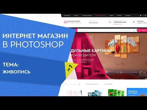 Веб-дизайн для начинающих. Создание интернет магазина Урок 1
