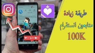 طريقة زيادة متابعين انستقرام 10k عرب في ربع ساعة 2017