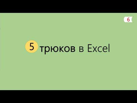 5 Интересных Трюков в Excel [6]