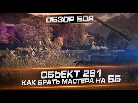 """Объект 261. Как брать """"Мастера"""" на ББ"""