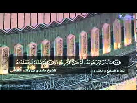 Sheikh Mishary Rashid Alafasy Surah Al Waqiah video