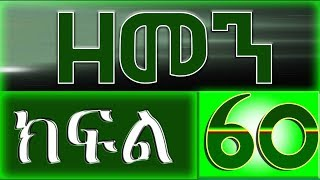 Zemen Drama - Part 60(Ethiopian Drama on EBS TV)
