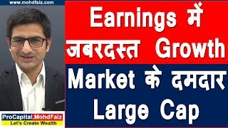 Download video Earnings में जबरदस्त Growth -  Market के दमदार Large Cap