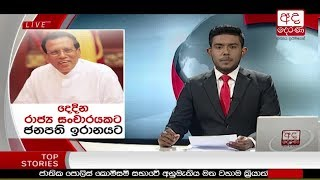 Ada Derana Late Night News Bulletin 10.00 pm - 2018.05.12