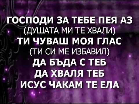 EPC Varna - Yeshua Music Videos