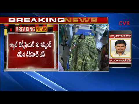 Doctors Negligence Leads To Pregnant Lady Ends Life In Chittoor | CVR NEWS