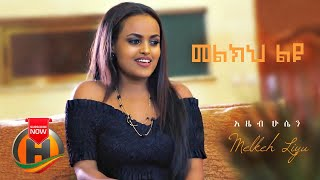 Azeb Hussen - Melkeh Liyu | መልክህ ልዩ - New Ethiopian Music 2020 (Official Video)