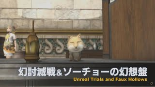 Unreal Trials & Flying in ARR!? FFXIV Live Letter 58 Overview & Thoughts