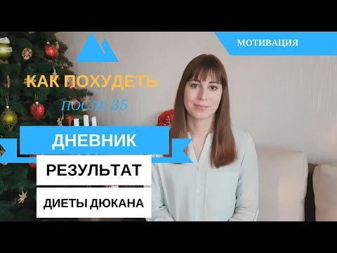 Диета Дюкана МОИ Результаты Как Похудеть в Домашних Условиях