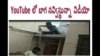 Best Funny Videos 2018 II Telugu Funny Videos 2018 II  Kids Funny Videos
