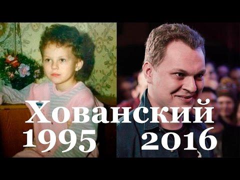 МС ХОВАНСКИЙ В МОЛОДОСТИ - ИСТОРИЯ ЗА 1 МИН.