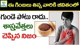Flax Seeds for Healthy Heart -  Mana Arogyam Telugu Health Tips