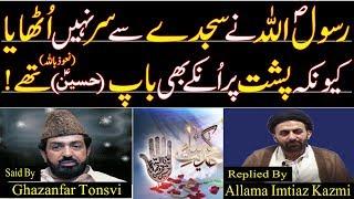 Aba abdillah Imam Hussain(a.s) k Laqab ki  waja se Rasool e Khuda(swt) ny sajdy se sar ni utjaya?