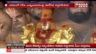 Srivari Brahmotsavam 2018   Tirumala