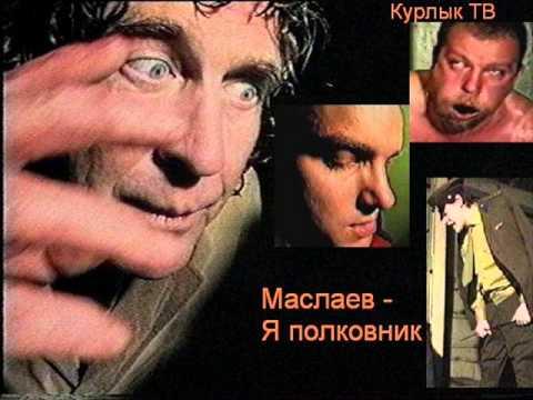 Маслаев - Я полковник (М.Круг - Владимирский централ)