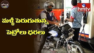 Fuel Price Will Again Hike In India | Jordar News | hmtv