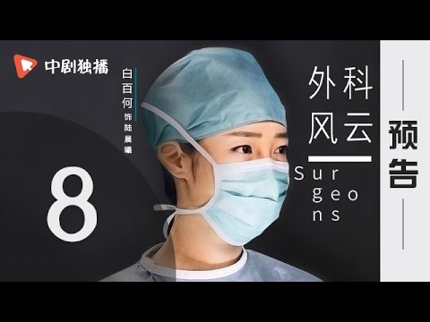 外科风云 第8集 预告(靳东、白百何 领衔主演)