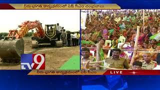 CM Chandrababu releases Krishna water to Anantapur village @ Neeru Pragathi event