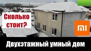 ???? Двухэтажный умный дом, сколько стоит?