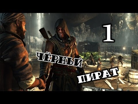 Assassin's Creed - Freedom Cry.(1 серия)  Закон пирата-плыть на добычу