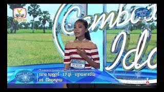Cambodian Idol Season 3 | Judge Audition Week 5 | ឈាង សុវណ្ណាវី | ជីវិតអ្នកម្តាយ