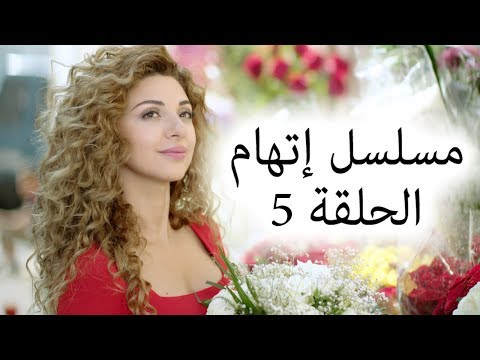 Episode 5 Itiham Series - مسلسل اتهام الحلقة 5