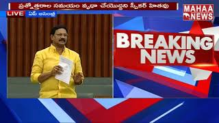 Gadde Rammohan Remind Government Duties To CM Jagan| MAHAA NEWS